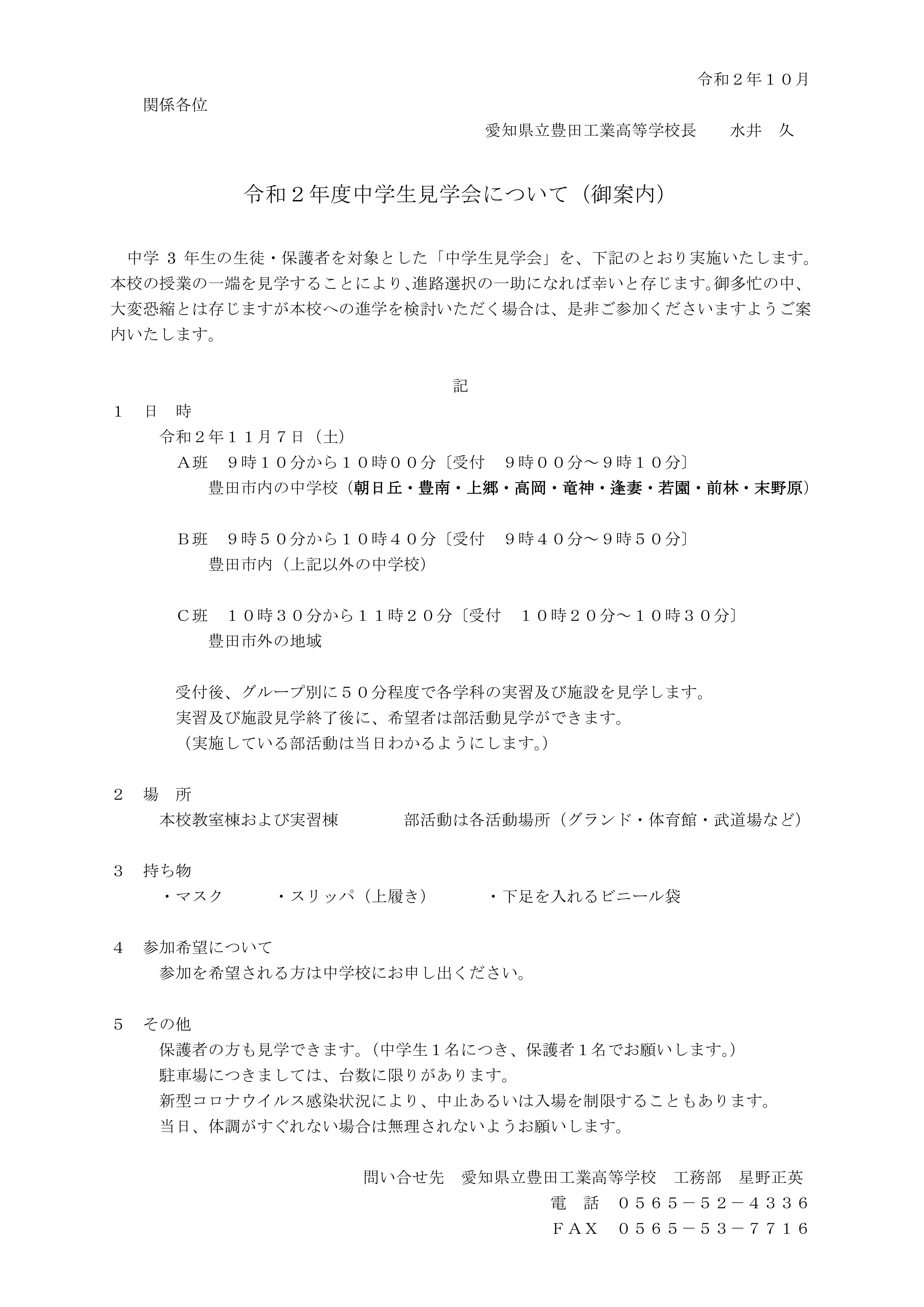 感染 愛知 市 者 県 豊田 コロナ